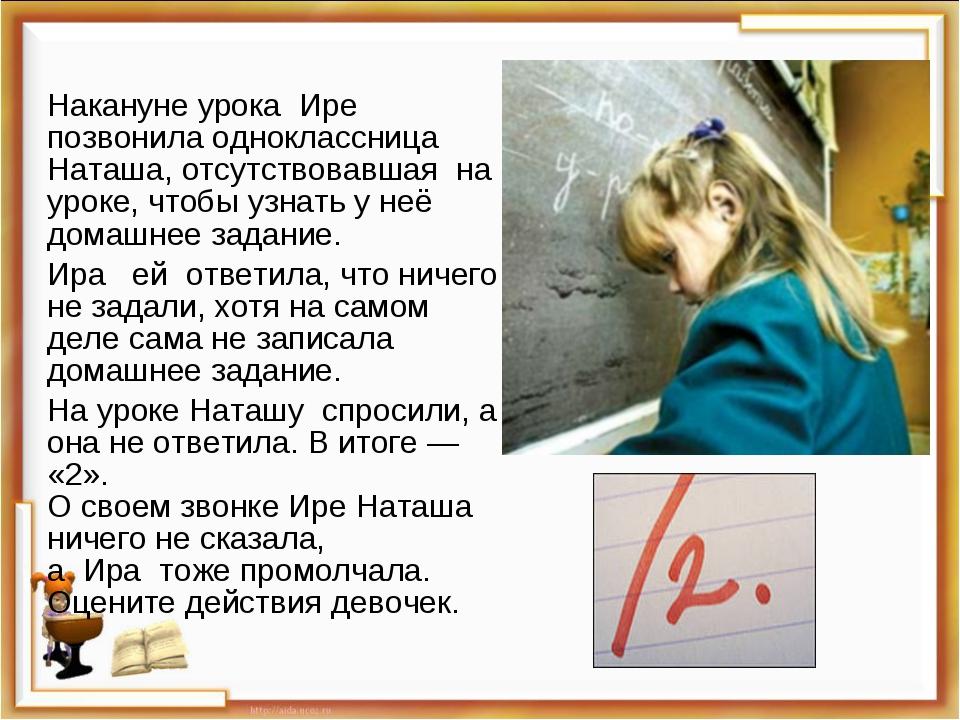 Накануне урока Ире позвонила одноклассница Наташа, отсутствовавшая на уроке,...