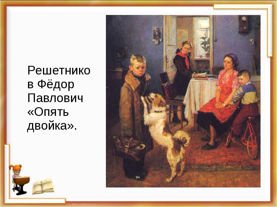 Решетников Фёдор Павлович «Опять двойка».