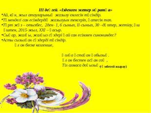 ІІІ деңгей. «Ізденген жетер мұратқа» Ай, күн, жыл атауларының жазылу емлесін