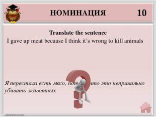 НОМИНАЦИЯ 10 Я перестала есть мясо, потому что это неправильно убивать животн