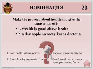 НОМИНАЦИЯ 20 1. Good health is above wealth. Здоровье дороже богатства. 2. An