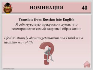 НОМИНАЦИЯ 40 I feel so strongly about vegetarianism and I think it's a health
