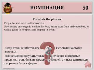 НОМИНАЦИЯ 50 Люди стали внимательнее относиться к состоянию своего здоровья.