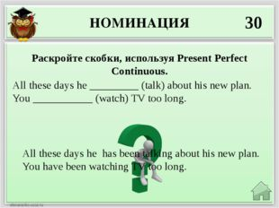 НОМИНАЦИЯ 30 All these days he has been talking about his new plan. You have