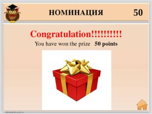 НОМИНАЦИЯ 50 Congratulation!!!!!!!!!! You have won the prize 50 points