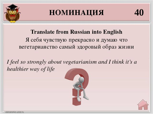 НОМИНАЦИЯ 40 I feel so strongly about vegetarianism and I think it's a health...
