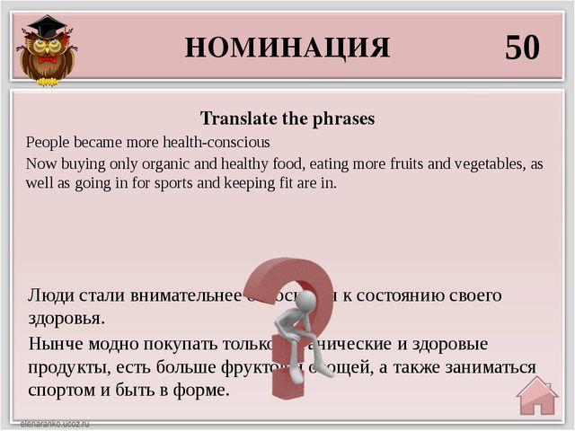 НОМИНАЦИЯ 50 Люди стали внимательнее относиться к состоянию своего здоровья....