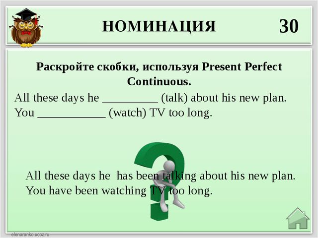 НОМИНАЦИЯ 30 All these days he has been talking about his new plan. You have...