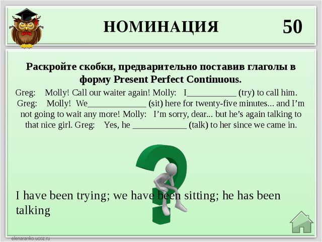 НОМИНАЦИЯ 50 I have been trying; we have been sitting; he has been talking Ра...