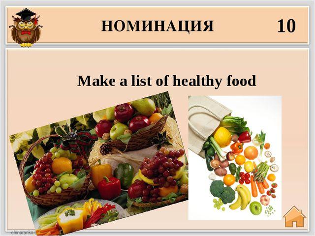 НОМИНАЦИЯ 10 Make a list of healthy food