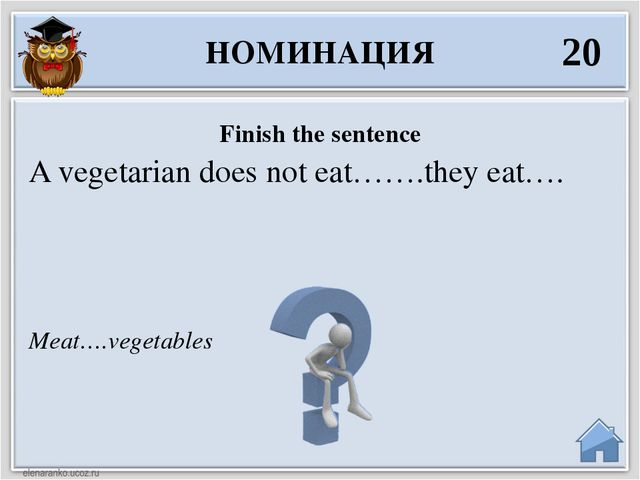 Meat….vegetables Finish the sentence A vegetarian does not eat…….they eat…. Н...