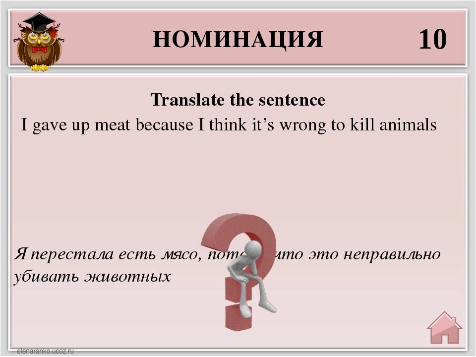 НОМИНАЦИЯ 10 Я перестала есть мясо, потому что это неправильно убивать животн...