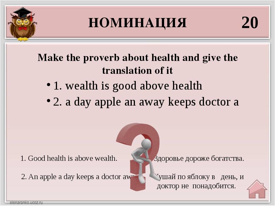 НОМИНАЦИЯ 20 1. Good health is above wealth. Здоровье дороже богатства. 2. An...