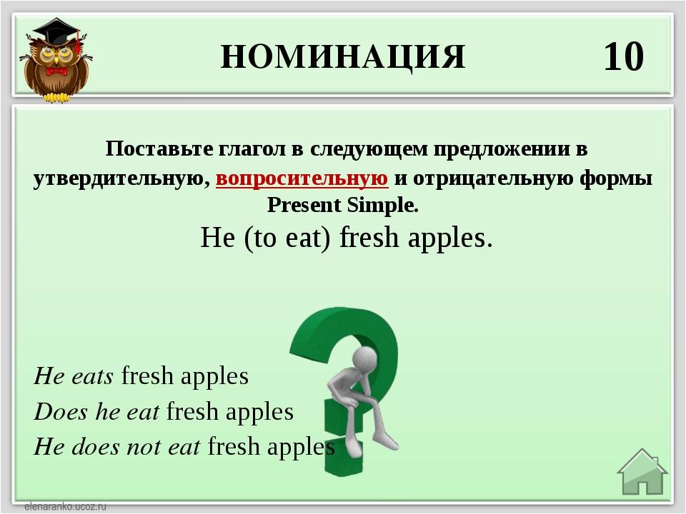 НОМИНАЦИЯ 10 He eats fresh apples Does he eat fresh apples He does not eat fr...