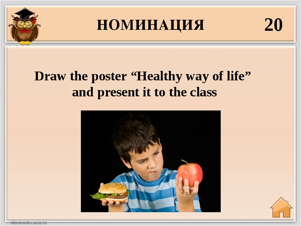 "НОМИНАЦИЯ 20 Draw the poster ""Healthy way of life"" and present it to the class"