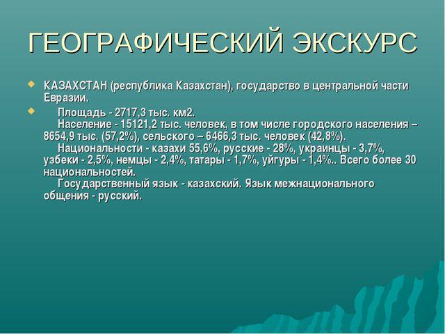 ГЕОГРАФИЧЕСКИЙ ЭКСКУРС КАЗАХСТАН (республика Казахстан), государство в центра...