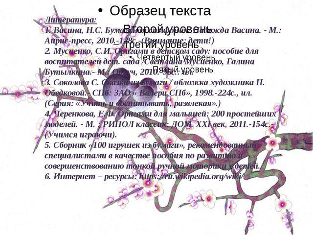 Литература: 1. Васина, Н.С. Бумажная симфония/ Надежда Васина. - М.: Айрис-п...