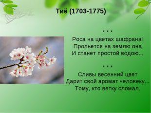 * * * Роса на цветах шафрана! Прольется на землю она И станет простой водою.