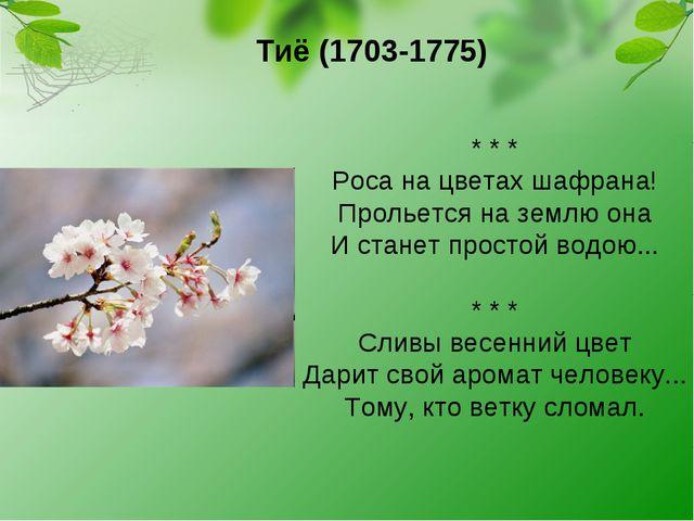 * * * Роса на цветах шафрана! Прольется на землю она И станет простой водою....