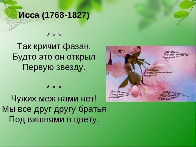 Исса (1768-1827) * * * Так кричит фазан, Будто это он открыл Первую звезду. *...
