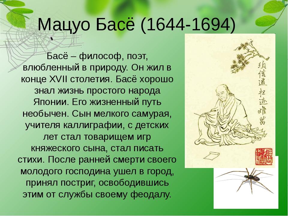 Мацуо Басё (1644-1694) Басё – философ, поэт, влюбленный в природу. Он жил в к...