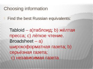 Choosing information Find the best Russian equivalents: Tabloid – a)таблоид;