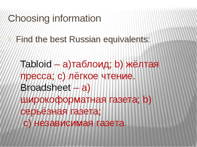 Choosing information Find the best Russian equivalents: Tabloid – a)таблоид;...