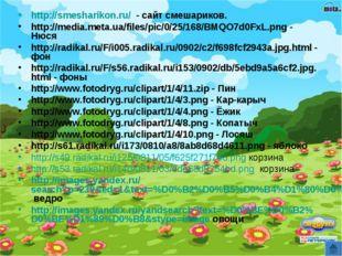 http://smesharikon.ru/ - сайт смешариков. http://media.meta.ua/files/pic/0/25