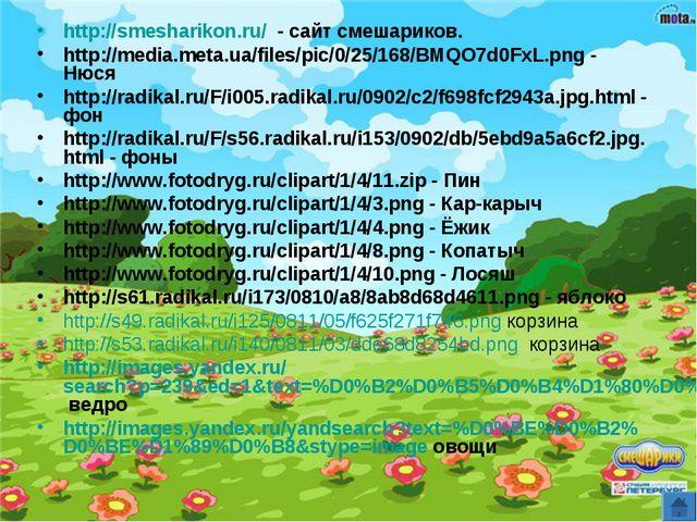 http://smesharikon.ru/ - сайт смешариков. http://media.meta.ua/files/pic/0/25...