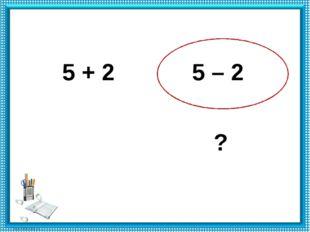 5 + 2 5 – 2 ?