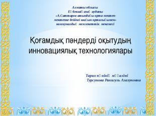 Қоғамдық пәндерді оқытудың инновациялық технологиялары Алматы облысы Еңбекшіқ