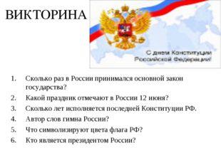 ВИКТОРИНА Сколько раз в России принимался основной закон государства? Какой п