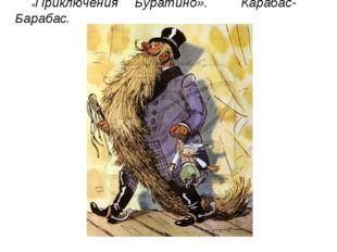 «Приключения Буратино». Карабас-Барабас.