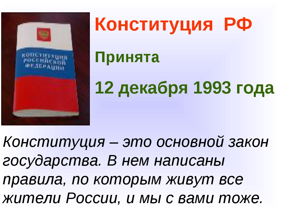 Конституция РФ Принята 12 декабря 1993 года Конституция – это основной закон...