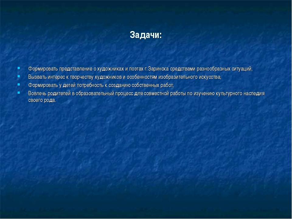 Задачи: Формировать представление о художниках и поэтах г.Заринска средствами...