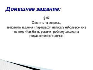 § 15. Ответить на вопросы, выполнить задания к параграфу, написать небольшое