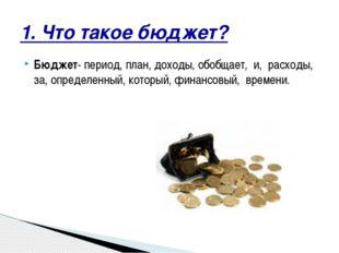 Бюджет- период, план, доходы, обобщает, и, расходы, за, определенный, который