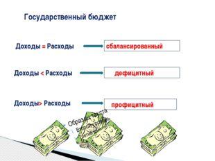 Государственный бюджет Доходы = Расходы Доходы < Расходы Доходы> Расходы сба