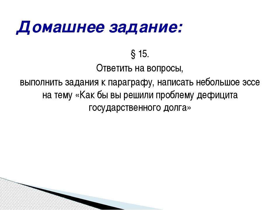 § 15. Ответить на вопросы, выполнить задания к параграфу, написать небольшое...