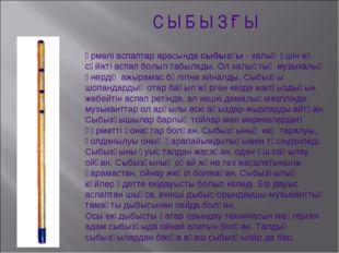 Үрмелі аспаптар арасында сыбызғы - халық үшін ең сүйікті аспап болып табылады