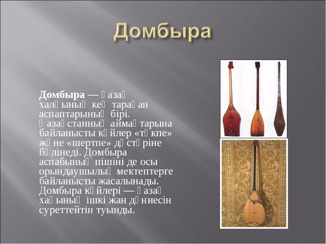 Домбыра — қазақ халқының кең тараған аспаптарының бірі. Қазақстанның аймақт...