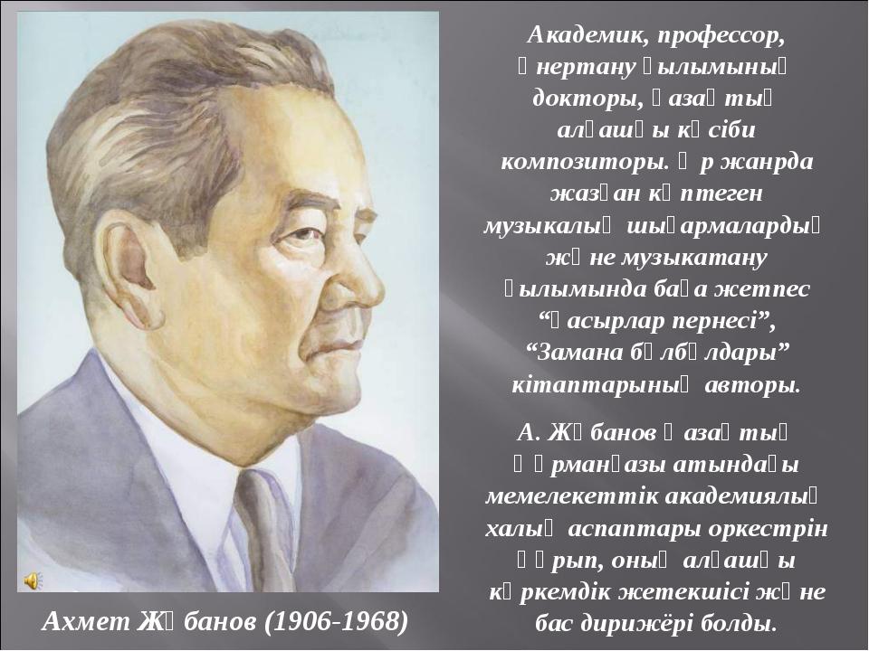Ахмет Жұбанов (1906-1968) Академик, профессор, өнертану ғылымының докторы, қа...