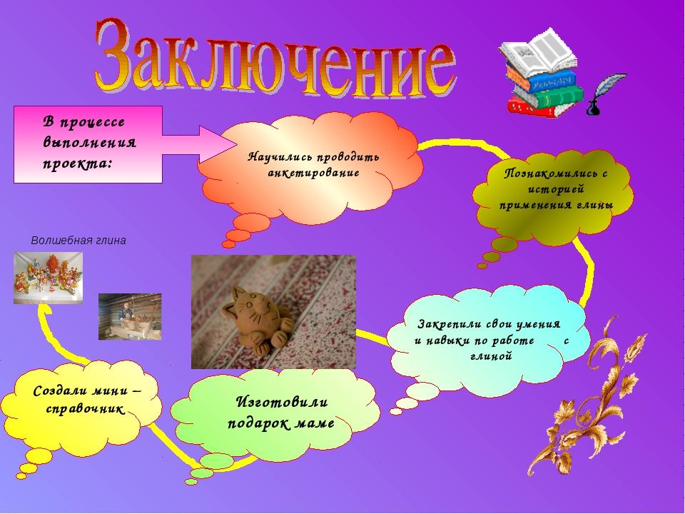 В процессе выполнения проекта: Научились проводить анкетирование Познакомилис...