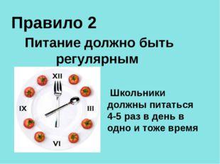 Правило 2 Питание должно быть регулярным Школьники должны питаться 4-5 раз в