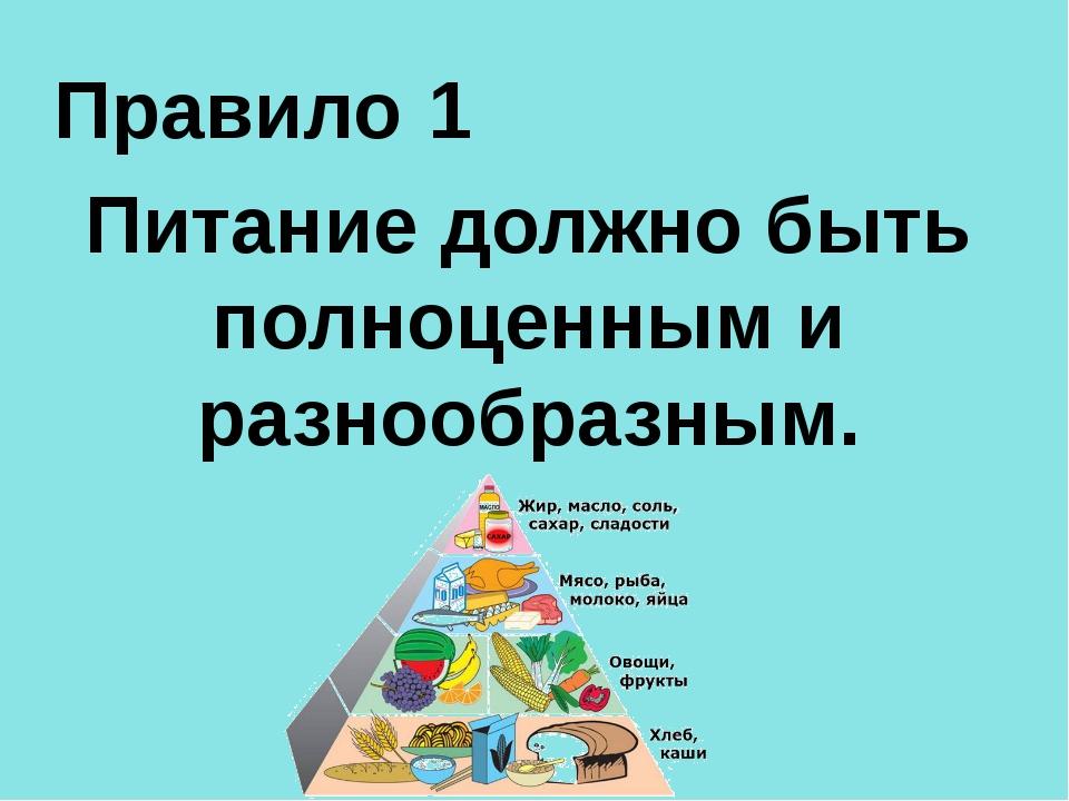 Правило 1 Питание должно быть полноценным и разнообразным.