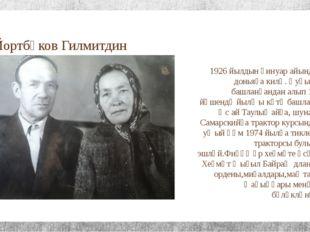 Йортбәков Гилмитдин 1926 йылдын ғинуар айында доньяға килә. Һуғыш башланғанда