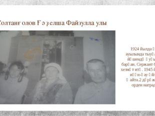 Солтанғолов Ғәҙелша Файзулла улы 1924 йылда Ҡыуат ауылында тыуған. 17 йәшендә