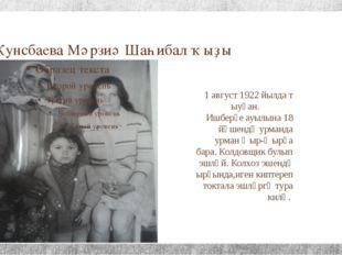 Ҡунсбаева Мәрзиә Шаһибал ҡыҙы 1 август 1922 йылда т ыуған. Ишберҙе ауылына 18