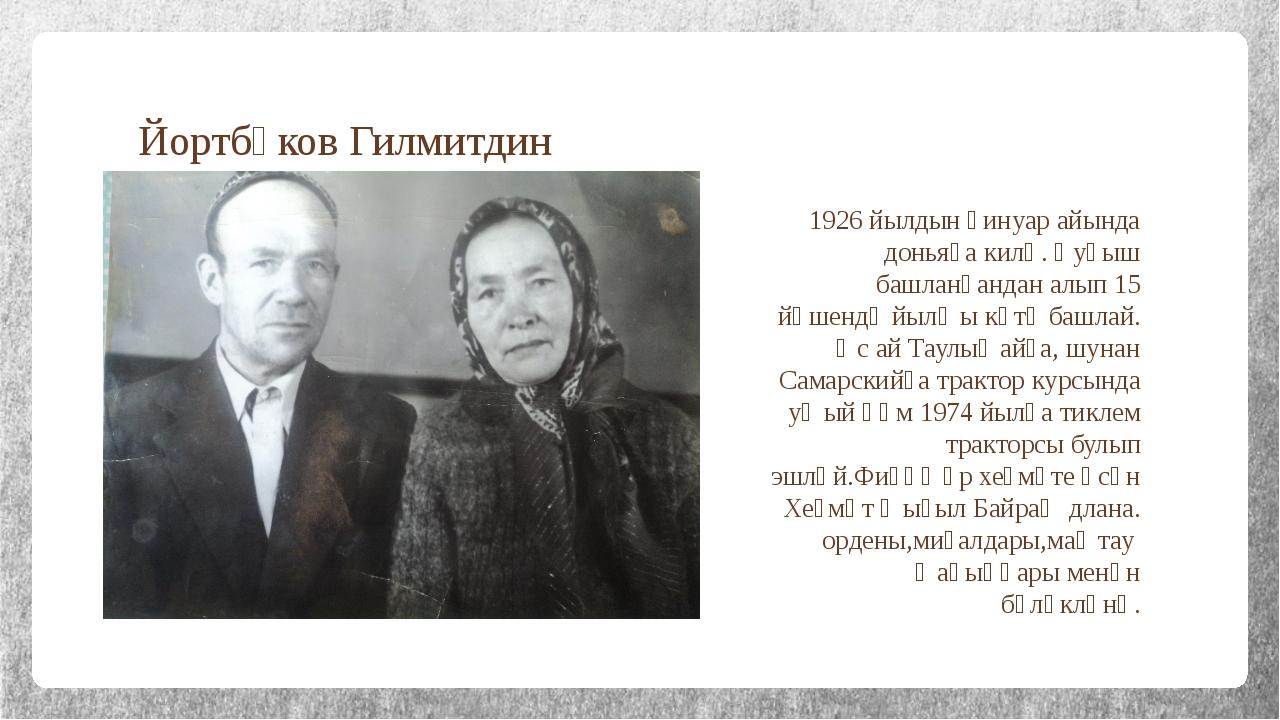 Йортбәков Гилмитдин 1926 йылдын ғинуар айында доньяға килә. Һуғыш башланғанда...