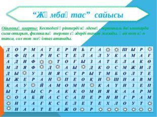 Ойынның шарты: Кестедегі әріптерді көлденең, вертикаль бағыттарда сыза отырып